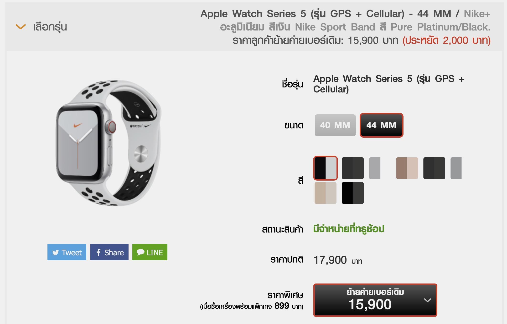 Apple Watch S5 Truemove H2