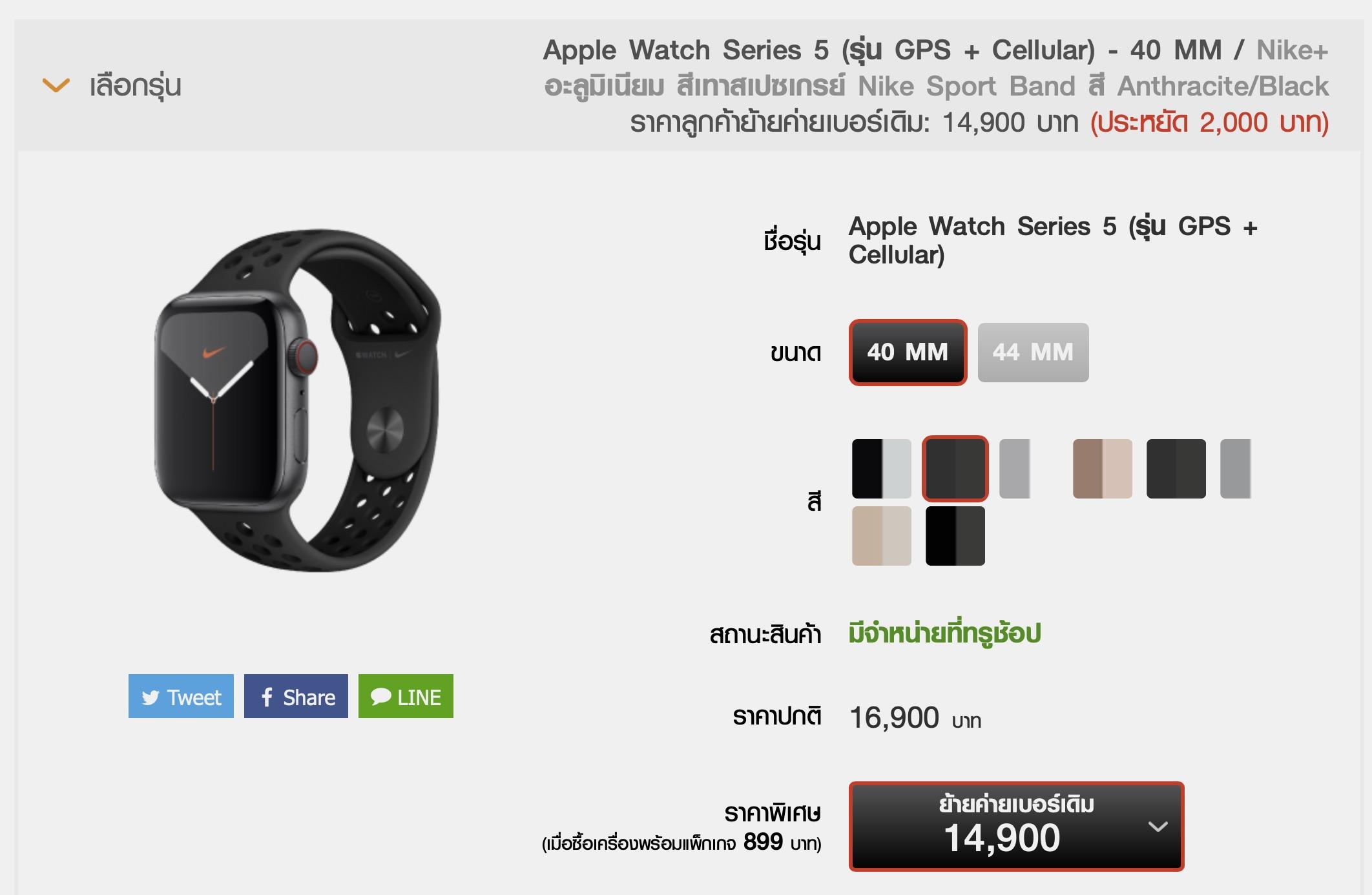 Apple Watch S5 Truemove H3