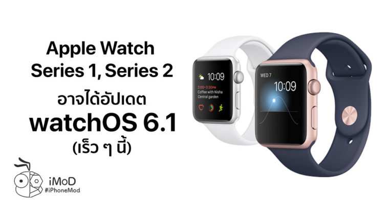 Apple Watch Series 1 Series 2 May Update With Watch Os 6 1