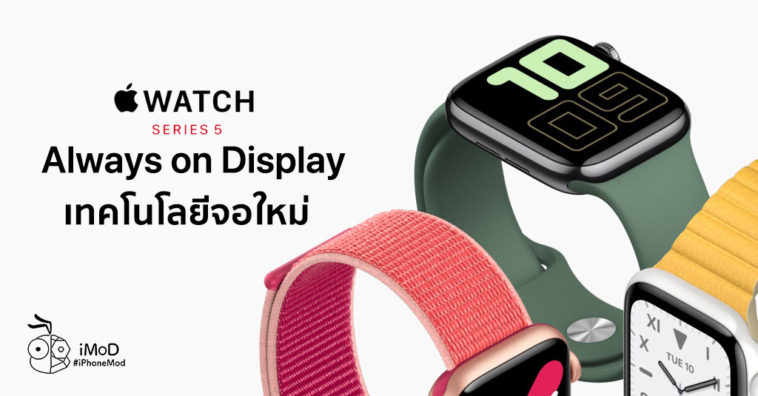Apple Watch Series 5 New Display Technology