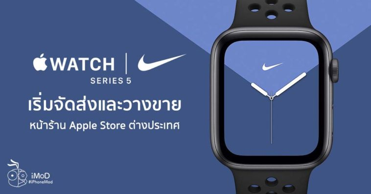Apple Watch Series 5 Nike Available Shiped And Apple Store