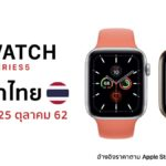 Apple Watch Series 5 Price List 2019