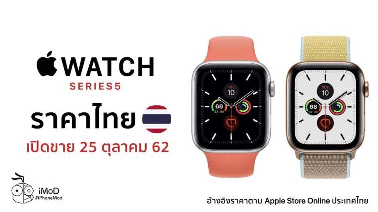 Apple Watch Series 5 Price List 2019