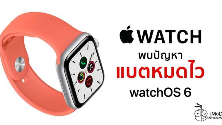 Apple Watch Series 5 Series 4 Battery Drian In Watchos 6