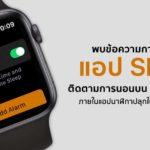 Apple Watch Sleep App Leaked In Alarms App Apple Watch