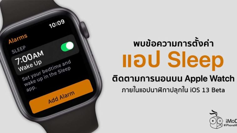 Apple Watch Sleep App Leaked In Alarms App Apple Watch