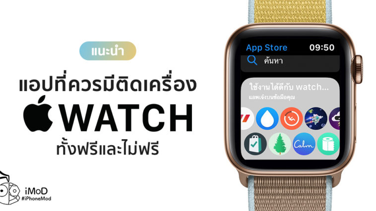 Apps For Apple Watch Suggestion 2019