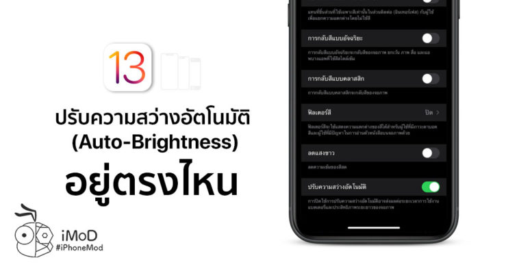 Auto Brighness Iphone 11 Ios 13 How To