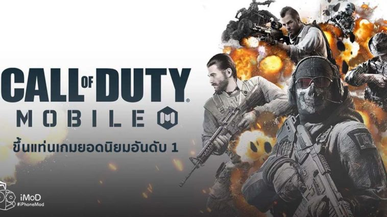 Call Of Duty First Popular In Ios