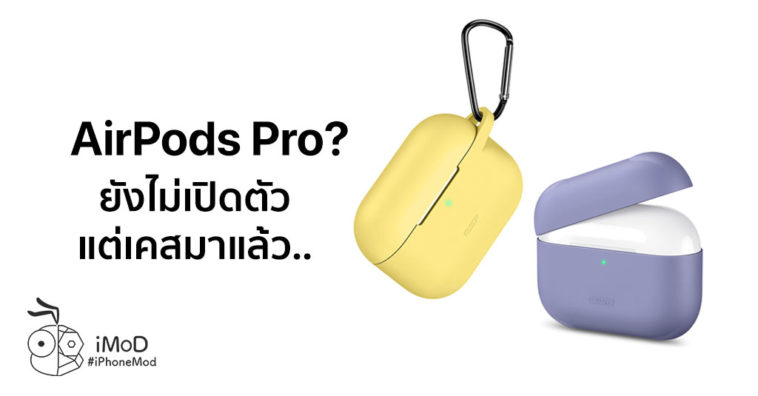Casemaker Released Airpodspro Case Before Apple Launch