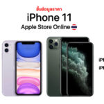 Cover 2 Apple Update Iphone 11 Price Apple Store Online Th