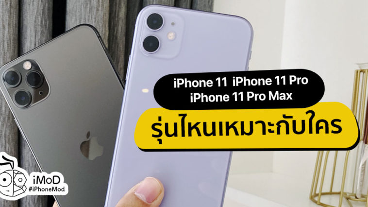 Cover 2 Iphone 11 Iphone 11 Pro Iphone 11 Pro Max Buyerguide