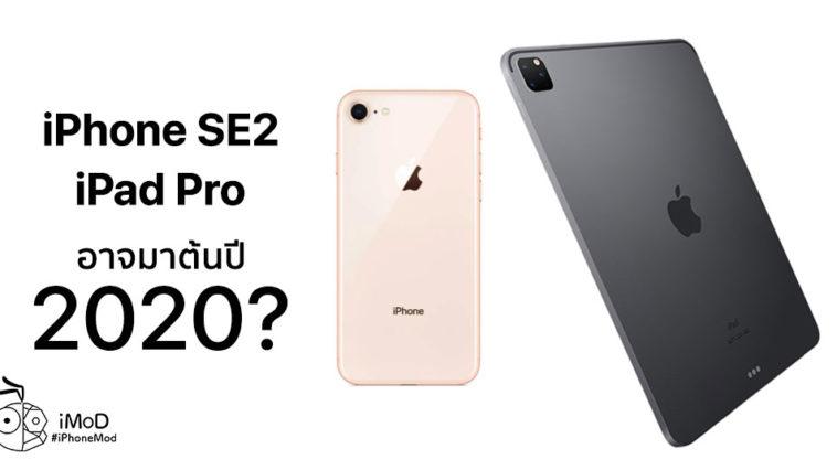 Cover 2 Iphone Se 2 Ipad Pro 2020