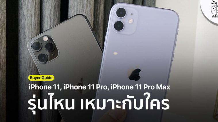 Cover 3 Iphone 11 Iphone 11 Pro Iphone 11 Pro Max Buyerguide