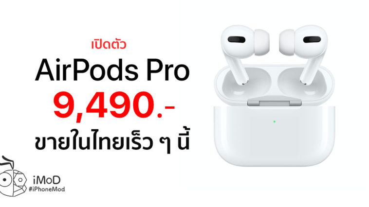 Cover Apple Introduce Airpodspro