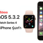 Cover Apple Released Watchos 5 3 2 Apple Watch Series 4 Pair With Older Iphone
