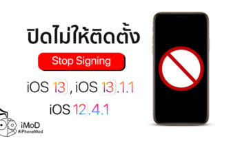 Cover Apple Stop Signing Ios 13 1 1