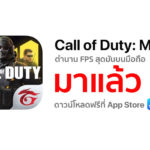 Cover Call Of Duty Mobile Garena Released Ios