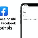 Cover Disable Sound And Haptic Facebook Ios 13
