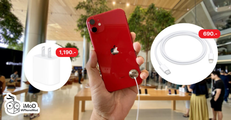 Cover Fast Charge Adapter Iphone 11