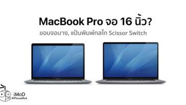 Cover Icon Macbookpro 16 Inch Found Macos 10 15 1 Beta