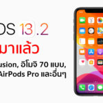 Cover Ios 13 2 Released