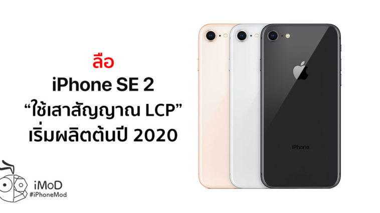 Cover Kuo Said Iphone Se 2 Comes With Lcp Antenna Production Early 2020