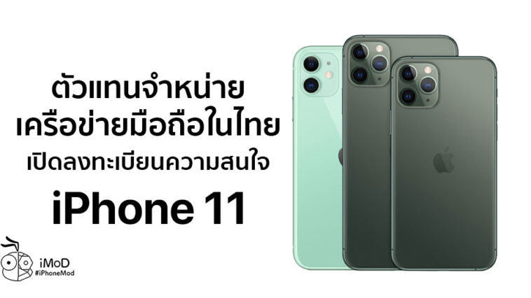 Cover Retail Pre Registration Iphone 11 Before Pre Order