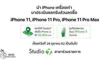 Cover Studio 7 Trade In Online Iphone 1oct