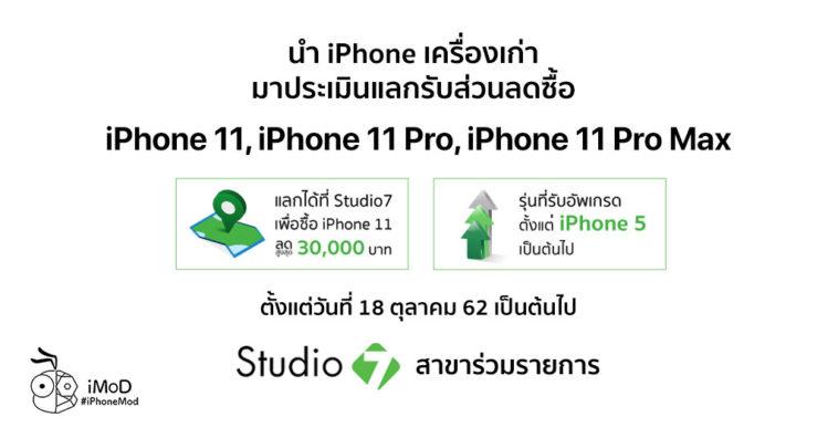 Cover Studio 7 Trade In Online Iphone 1oct
