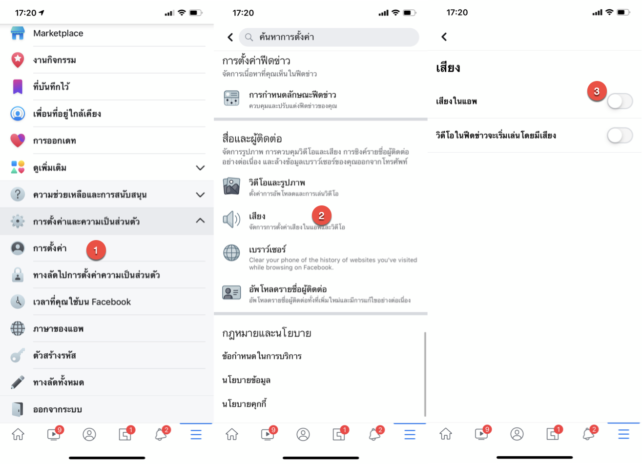 Disable Sound And Haptic Facebook Ios 13 Img 1