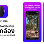 Duetcam New App Support Record Video By 2 Camera
