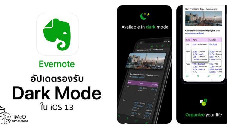 Evernote App Update Support Dark Mode In Ios 13