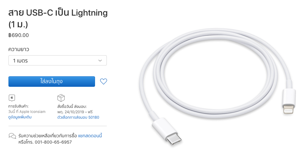 Fast Charge Adapter Iphone 11 Img 1