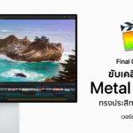 Final Cut Pro X Update 10 4 7 Version New Metal Engine