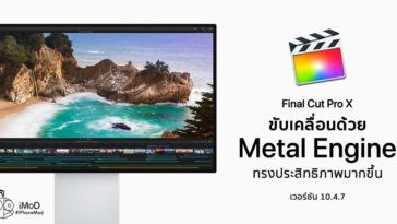 Final Cut Pro X Update 10 4 7 Version New Metal Engine