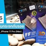 Focus Glass Film For Iphone 11