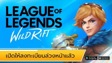 Game League Of Legends Wild Rift Pre Register