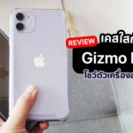 Gizmo Fusion Case For Iphone 11 Review