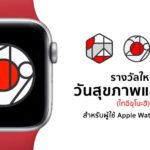 Health And Sport Day Apple Watch Challange In Japan