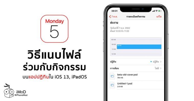 How To Add Attachment In Calendar App Ios13 Ipados