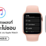 How To Add Like And Dislike Song In Apple Music App On Apple Watch Watchos 6