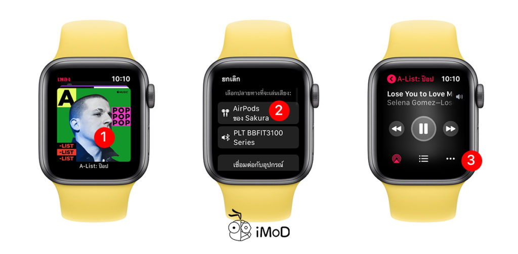 How To Add Like And Dislike Song In Apple Music App On Apple Watch Watchos 6 2