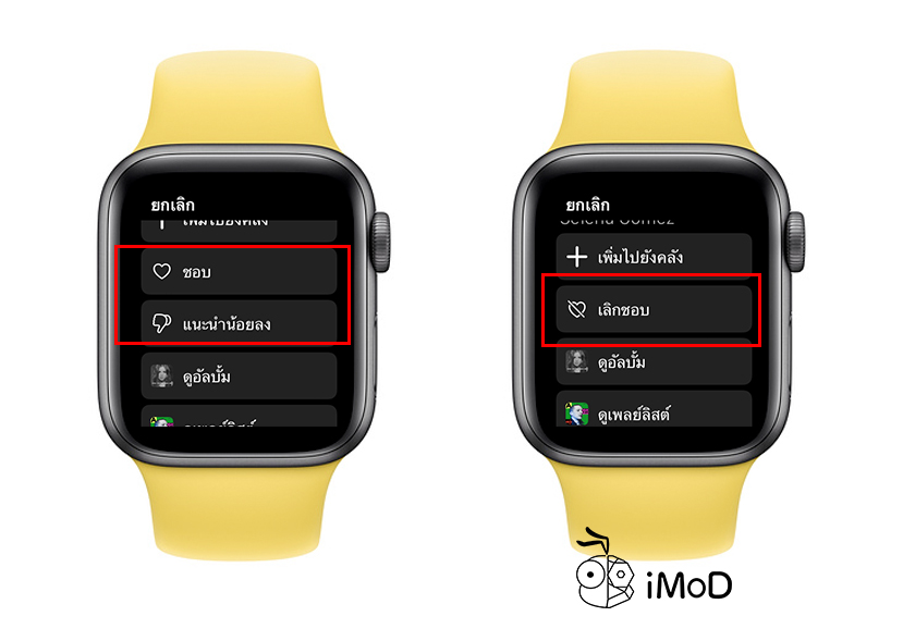 How To Add Like And Dislike Song In Apple Music App On Apple Watch Watchos 6 3