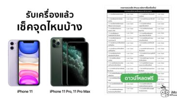 How To Check New Iphone 11 2019