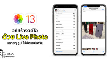 How To Create New Video By Live Photos In Ios 13 Ipados