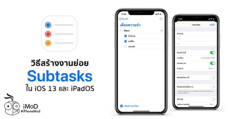 How To Create Subtask Reminder Iphone Ipad In Ios 13 Ipados