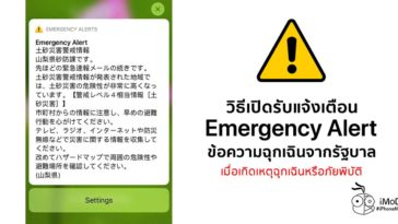 How To Enable Emergency Alert On Iphone
