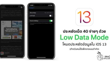 How To Enable Low Data Mode Save Cellular In Ios 13