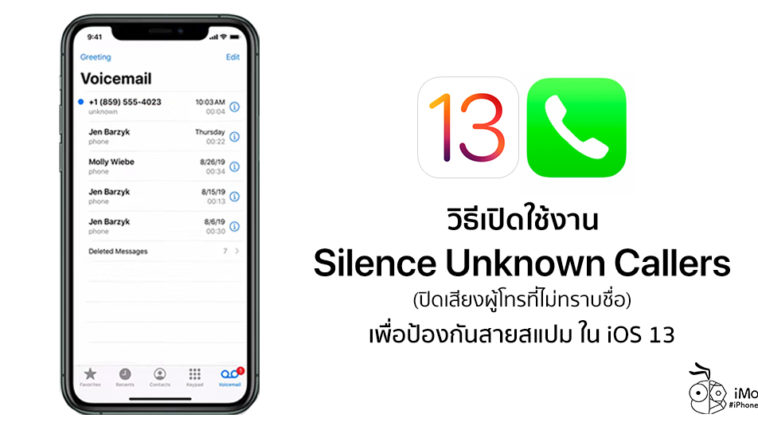 How To Enable Silence Unknown Callers Ios 13